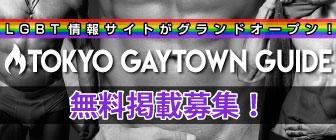 TOKYO GAY JOBS