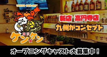 東京ケン☆ケン 高円寺店