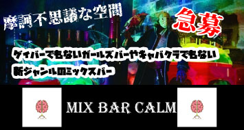 MIX BAR Calm